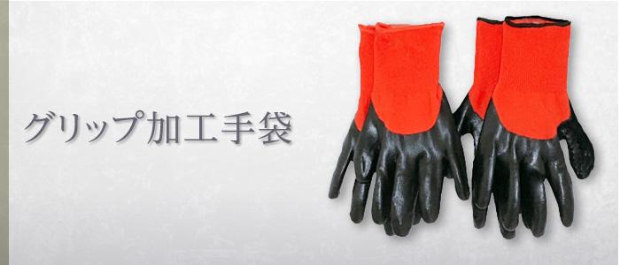 グリップ加工手袋