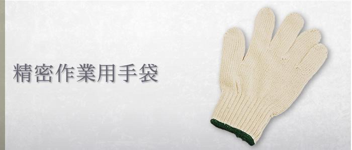 精密作業用手袋