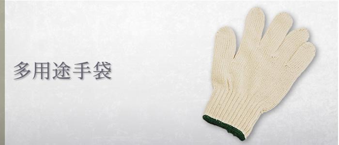 多用途手袋